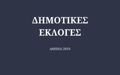 Συνέντευξη με τους (υποψήφιους) δημάρχους της Αθήνας